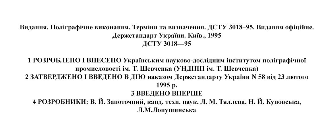 ДСТУ 3018-95. Поліграфічне виконання. Терміни та визначення