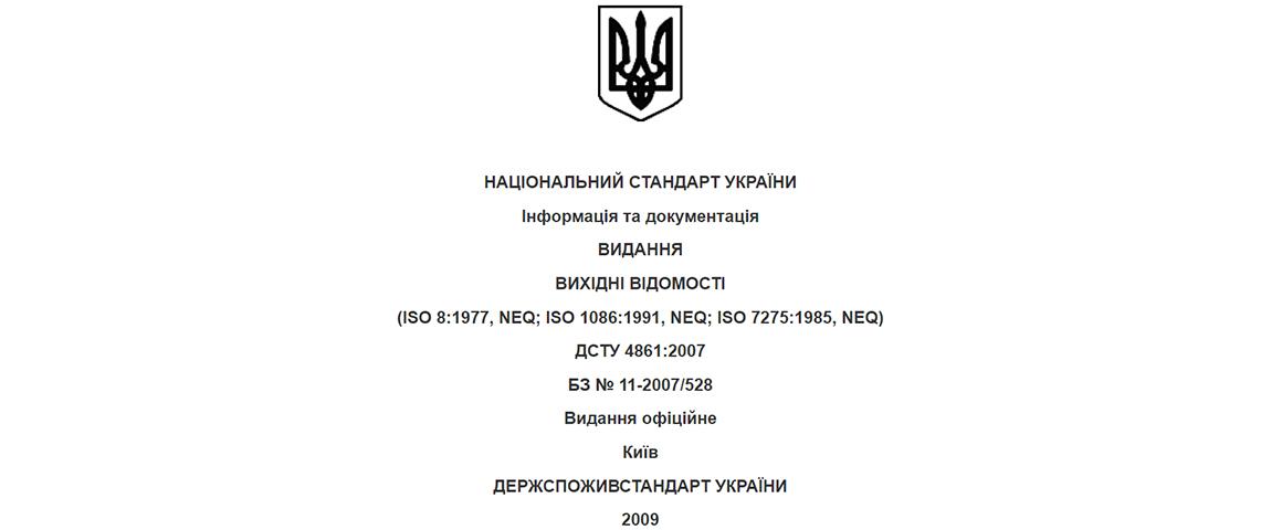 ДСТУ 4861:2007. Інформація та документація. Видання. Вихідні відомості