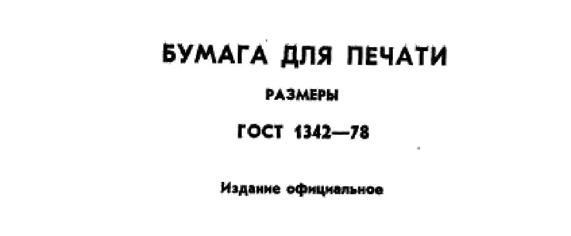 ГОСТ 1342-78. Бумага для печати. Размеры
