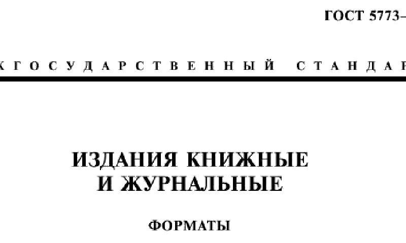 ГОСТ 5773-90. Издания книжные и журнальные. Форматы