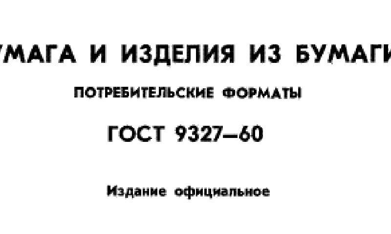 ГОСТ 9327-60. Бумага и изделия из бумаги. Потребительские форматы
