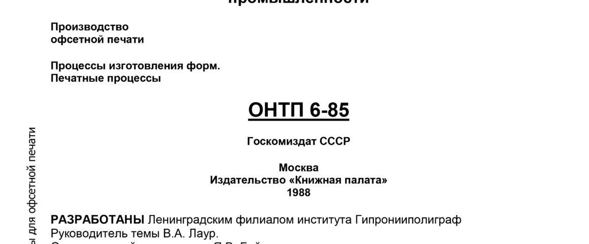 Отраслевые нормы производства офсетной печати ОНТП-6-85