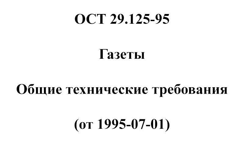 ОСТ 29.125-95. Газеты. Общие технические требования