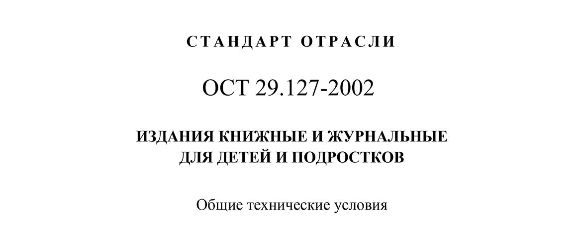 ОСТ 29.127-2002. Издания книжные и журнальные для детей и подростков