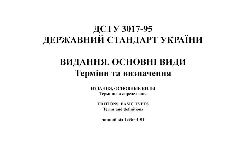 ДСТУ 3017-95. Видання. Основні види. Терміни та визначення
