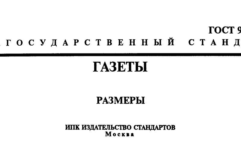 ГОСТ 9254-77 – размеры (форматы) газет (newspapers sizes)
