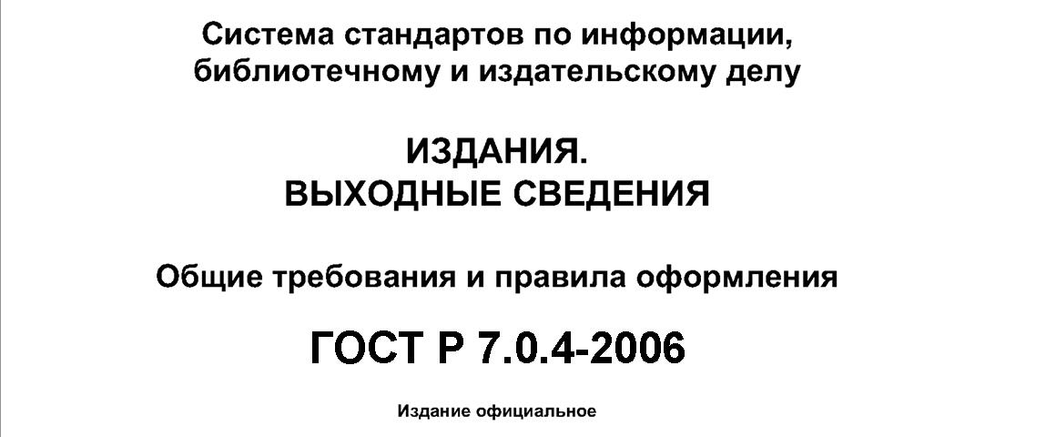 ГОСТ Р 7.0.4-2006