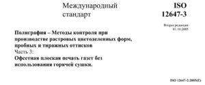 ISO 12647-3 от 01.10.2005
