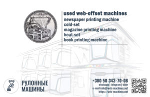 web-machines - used web-offset machines